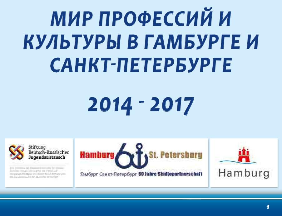 выставка 2015-2016